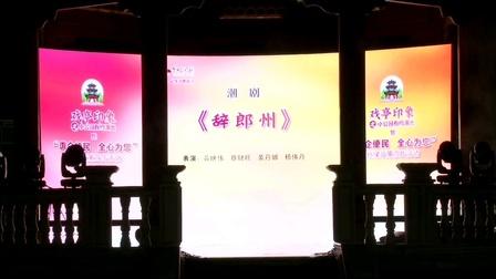 戏亭印象:潮剧《辞郎州》演唱:黄映伟   蔡财旺  黄丹娜   杨伟丹