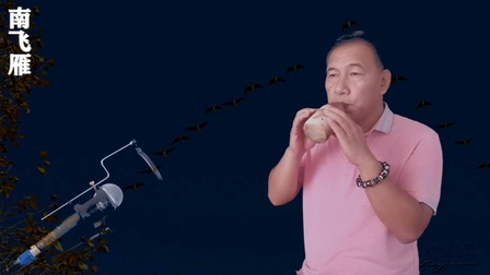 【南飞雁】塤演奏-骆剑华