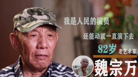 配角的演艺人生魏宗万篇——如今82岁高龄,还能动我就一直演下去