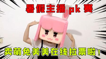 迷你世界:暑假主播PK赛,兔美美在线卖萌拉票啦!