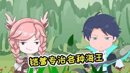 王者爆笑动画:瑶妹成为王者的技巧如此简单,铠爹得知后五连绝世