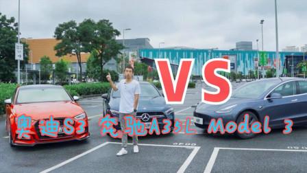 奥迪S3 VS 奔驰A35L VS Model 3,谁才是这个级别的王者