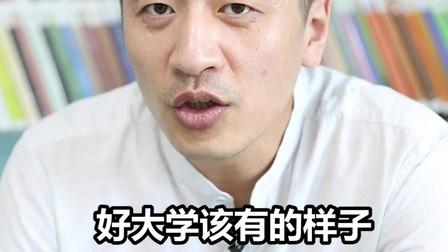 张雪峰说高校 | 什么是好大学?除了知识,宿舍起码要有空调~