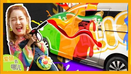 给爱丽车换一个颜色!结果朋友们都不喜欢新车颜色?