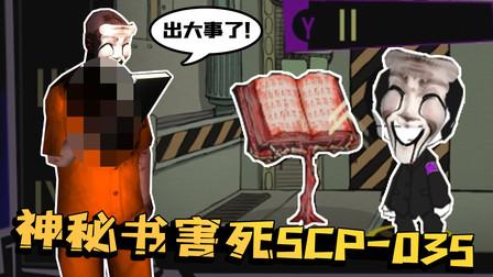 035成功将怪物人皮书偷回SCP总部!却不小心放走无数玩家的噩梦