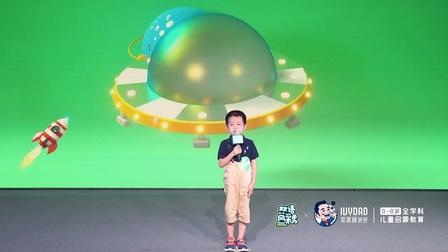 常青藤爸爸双语风采秀复赛——北京站