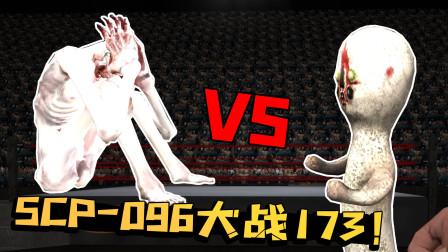 SCP拳皇争霸赛第一场:173大战096!但这结局出来得太意外了