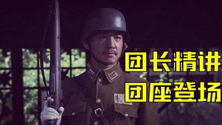 精讲《我的团长我的团》第一回 出征缅甸 团座登场