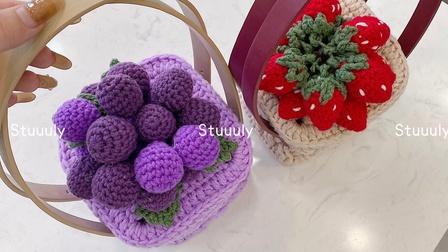 Stuuuly 草莓葡萄手提包教程上