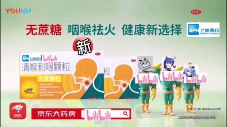 (自制广告)哔哩哔哩清喉利咽颗粒2020年症状篇15秒广告