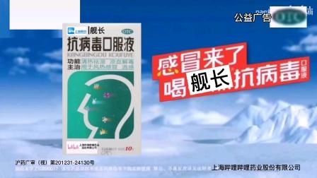 (自制公益广告)舰长抗病毒口服液2020年勤洗手!戴口罩!抗病毒!15秒广告