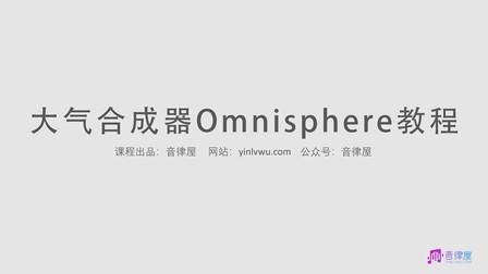 【大气合成器Omnisphere教程】01.界面的认识