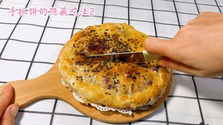 手抓饼的隐藏吃法2, 做成爆浆拉丝的芝士紫薯饼, 金黄酥脆, 软糯香甜