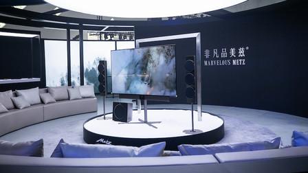 传世匠造 洞见非凡 德国奢华电视品牌美兹黑标重磅发布