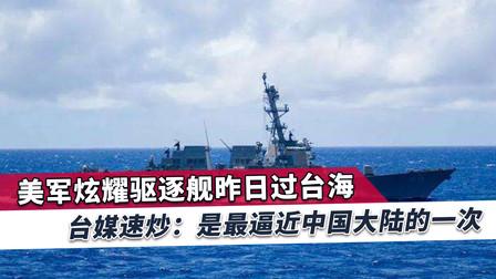 美军导弹驱逐舰过台海,还公开现场画面,台媒挑动局势煽风点火