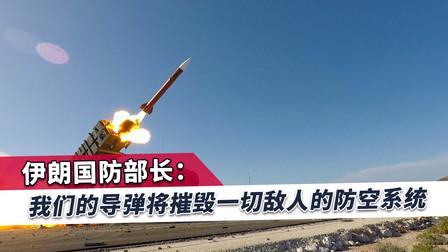 伊朗防长公开王牌,一直在监视敌人,导弹能穿透所有敌人防御系统