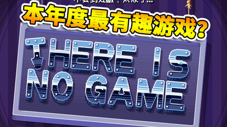 There is no game 第二章