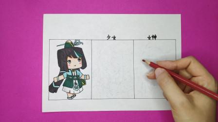 一张纸手绘迷你世界青玄少女和女神区别,画法简单有趣,你喜欢吗