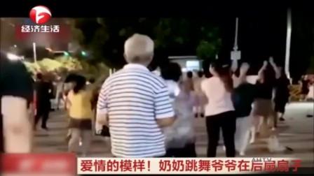 爱情的模样! 奶奶跳舞爷爷在后扇扇子
