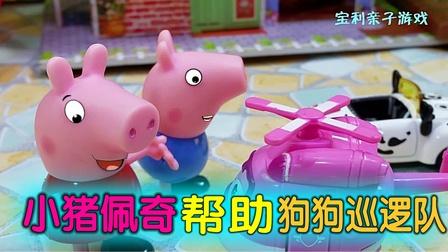 乔治不喜欢玩具车,和小猪佩奇一起去帮助狗狗巡逻队的毛毛.