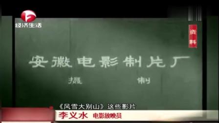 """李义水:""""中国好人""""41年的电影人生"""