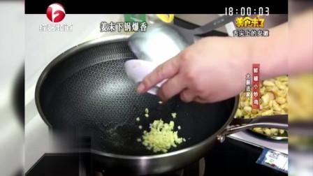 《美食来了》:鲜椒小炒鸡!口味重的人有口福了,吃起来很爽口