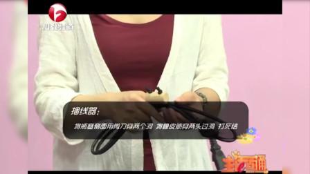 《生活E点通》:红酒塞巧利用!达人运用小窍门,做成耳机缠绕器