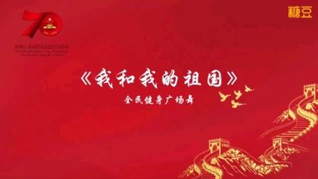 王广成广场舞《我和我的祖国》