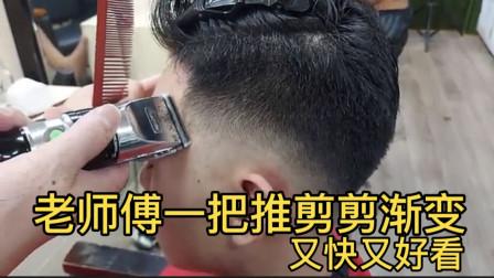 这才是剪男发高手,一把推剪剪渐变发型,又快又稳