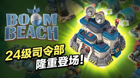 【8月更新】24级司令部隆重登场!