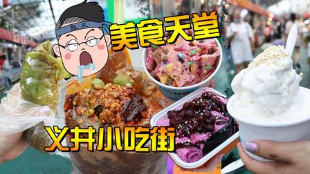 恰饭小分队:太原最火的义井集贸市场,里面到底藏了什么美食?