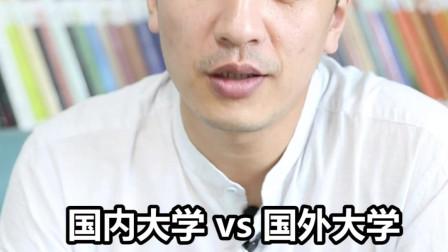 谁说国外的大学一定好?张雪峰:各有利弊,大家根据需求选择就好