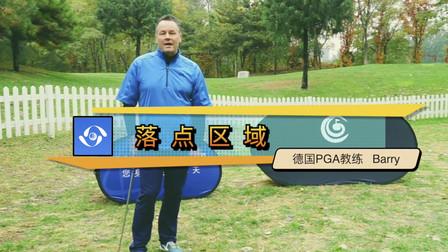 高尔夫教学:短杆落点练习技巧,1分钟小教学