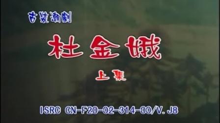 潮剧《杜金娥》(上集)-福建云霄潮剧团