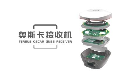 天硕奥斯卡GNSS接收机介绍