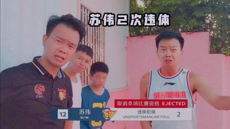 中国模仿帝还原CBA总决赛,苏伟2次违体犯规,又现韩德君厦门分韩