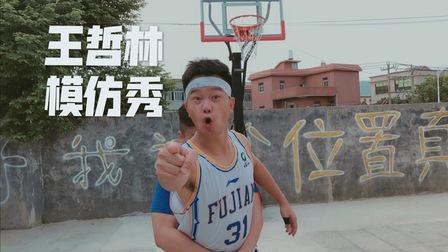 中国模仿帝再演王哲林!这些名场面好像没见过,又好像在哪见过?