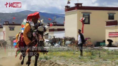 [幸福花开新边疆]西藏望果节: 马背上唱响丰收歌谣