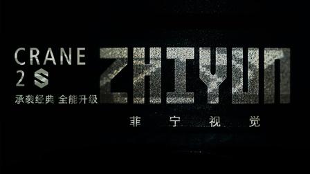 全能升级云鹤2S【CRANE 2S升级发布】菲宁视觉&ZHIYUN联合出品