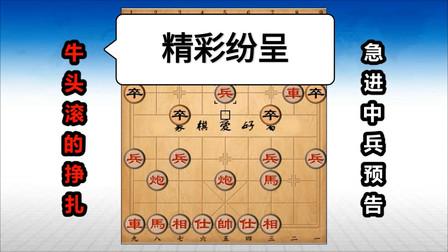 象棋布局魅力:牛头滚最后挣扎,急进中兵博大精深