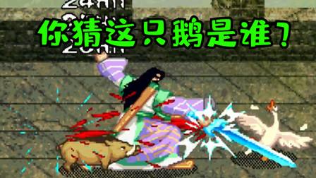 高光时刻:诸葛亮必杀可附加属性剑效果,配上太清丹经,伤害太高