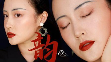 重燃国风!街舞3盖盖灵感 妆丨复古高级国潮 妆丨中式妆容