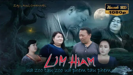 苗族电影 LIM HIAM ua zoo tau zoo ua phem tau phem