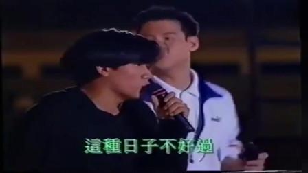 1992年香港四大天王刘德华 黎明 张学友 郭富城同台free style
