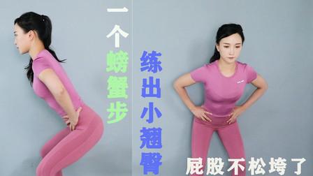 长期久坐,屁股松垮,1个走路姿势,减少脂肪,练出小翘臀!