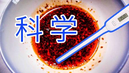 如何科学的做出好吃的油辣子 做油辣子的温度为200度 小白也能把油辣子做好
