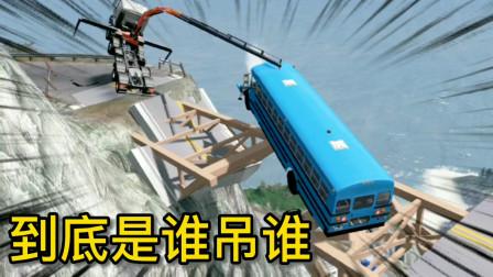车祸模拟器93 卡车司机超载压垮大桥 开吊车去救援反成被救对象