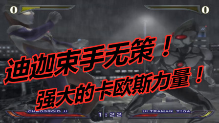 奥特曼格斗进化:黑暗卡欧斯的强袭!迪迦拼尽全力对战!