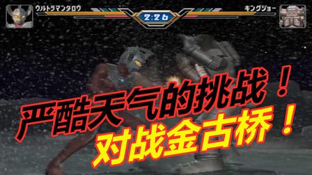 奥特曼格斗进化:暴风雪中的苦战!泰罗对战金古桥!