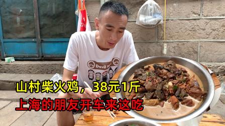 山东沂水这个小山村的柴火鸡,38元1斤,看看咋样,你们感觉贵吗